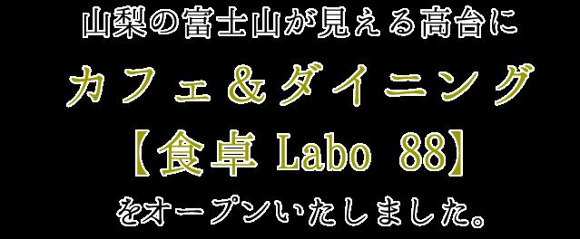 山梨の富士山が見える高台に食卓ラボ88をオープンいたしました。
